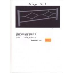 Ограды 02