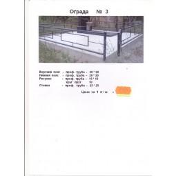 Ограды 03