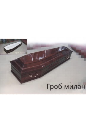 """Гроб """"Милан"""""""