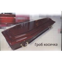 """Гроб  """"Косичка"""""""
