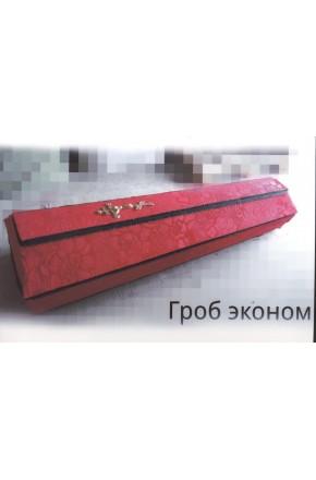 Гроб эконом