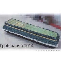 Гроб парча T014