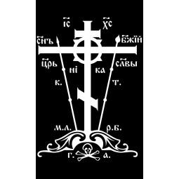 "Гравировка знака ""Крест на памятник""  — mc034"